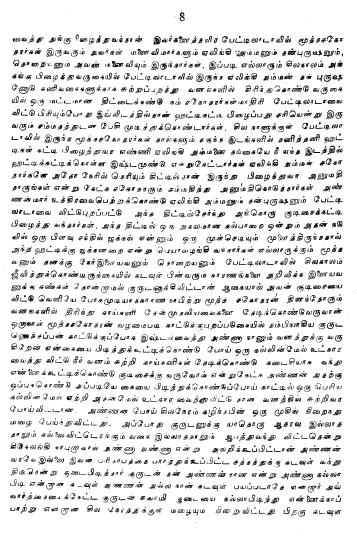 final-hethai-ammal-history-10.jpg