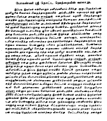 Tamil History Pdf