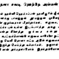 History of Pedduva Hethai