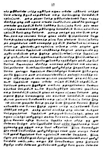 final-hethai-ammal-history-19.jpg