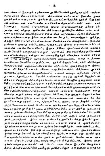final-hethai-ammal-history-20.jpg