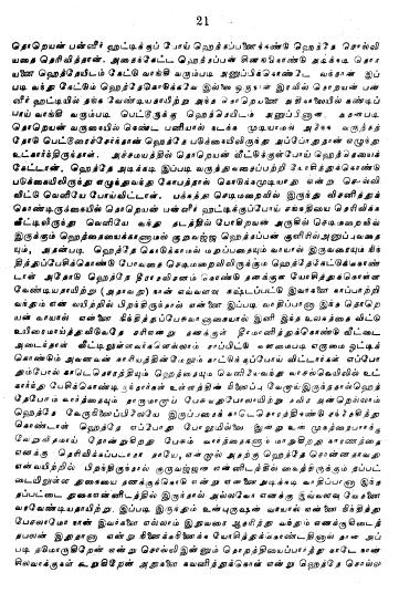 final-hethai-ammal-history-23.jpg