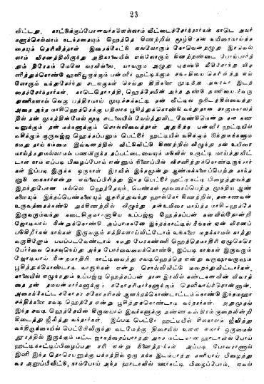 final-hethai-ammal-history-25.jpg