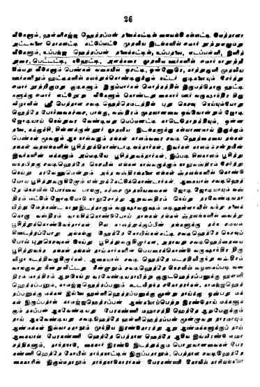 final-hethai-ammal-history-28.jpg