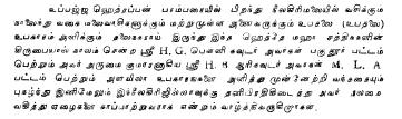 final-hethai-ammal-history-29a.jpg