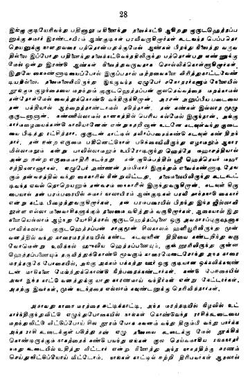 final-hethai-ammal-history-30.jpg