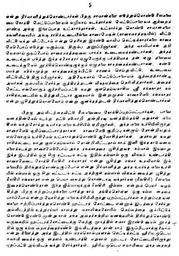 final-hethai-ammal-history-7.jpg