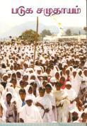 Badaga Community