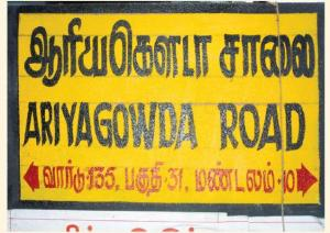 This image has an empty alt attribute; its file name is ariya_gowda_road_1069606f.jpg