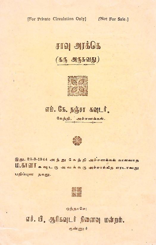 Saavu Harakke - Karu Harachodhu [1944] (1/4)