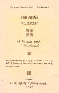 Saavu Harakke - Karu Harachodhu [1944]