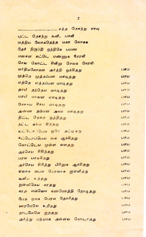 Saavu Harakke - Karu Harachodhu [1944] (2/4)