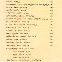 Karu Harachodhu 3