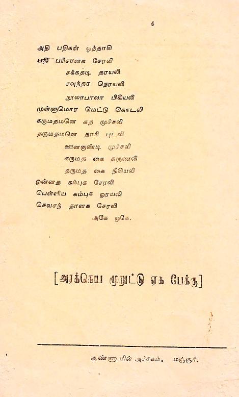 Saavu Harakke - Karu Harachodhu [1944] (4/4)