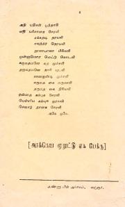 Karu Harachodhu 4