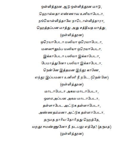 Anandhaa 9