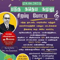 Old Badaga Songs Competition